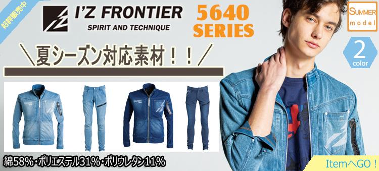 アイズフロンティア 5640 5642 夏用作業服