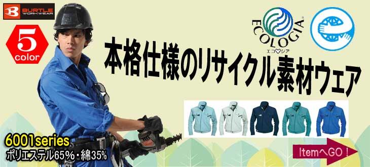 かっこいい作業服バートル6001シリーズ
