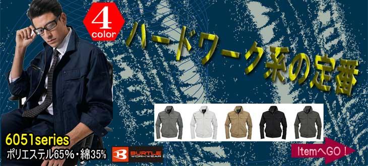 かっこいい作業服バートル6051シリーズ