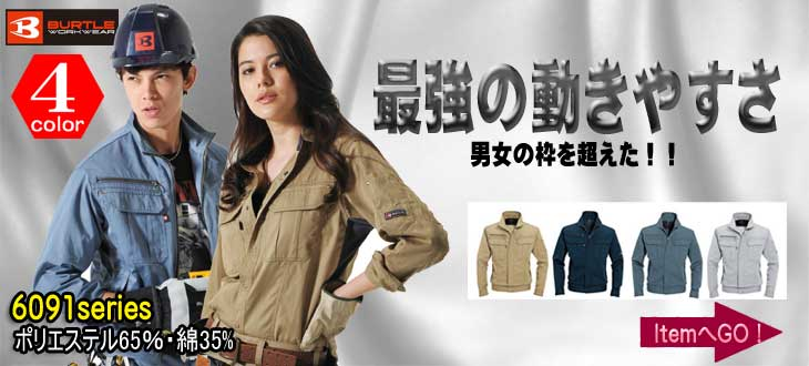 かっこいい作業服バートル6091シリーズ