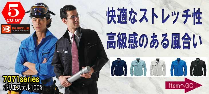 かっこいい作業服バートル7071シリーズ