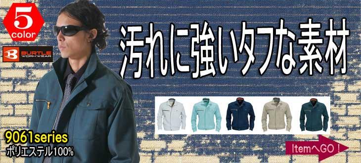 かっこいい作業服バートル9061シリーズ