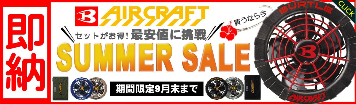 バートル 空調服 セール