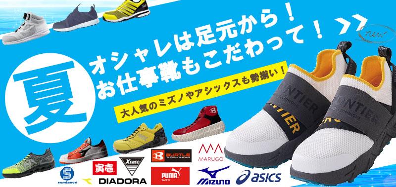 安全靴の人気メーカー