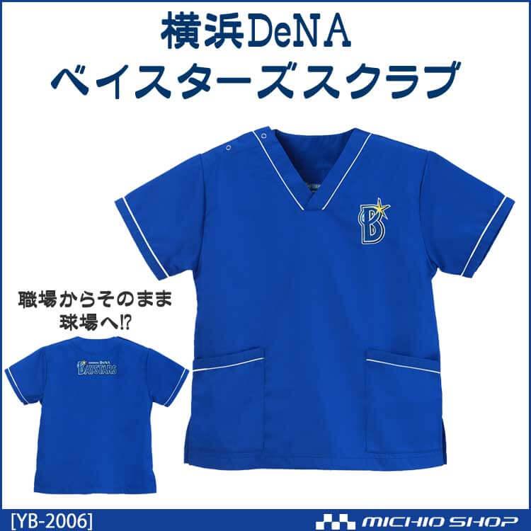 横浜DeNAベイスターズ スクラブ