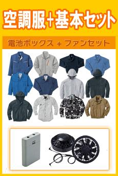 空調服+基本セット(電池ボックス+ファンセット)。送料無料!