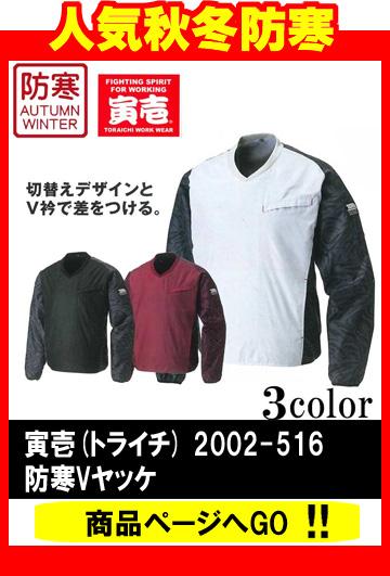 寅壱 2002-516