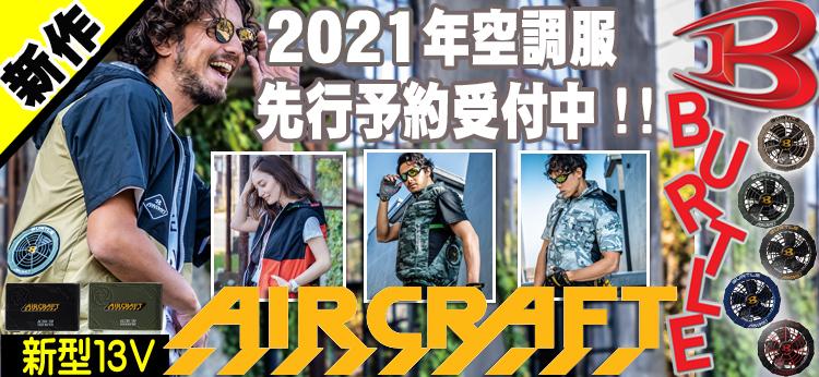 バートル 2021年新作エアークラフト 空調服