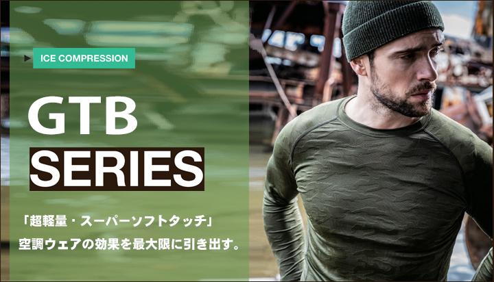 GTB アイスコンプレッション インナー シリーズ