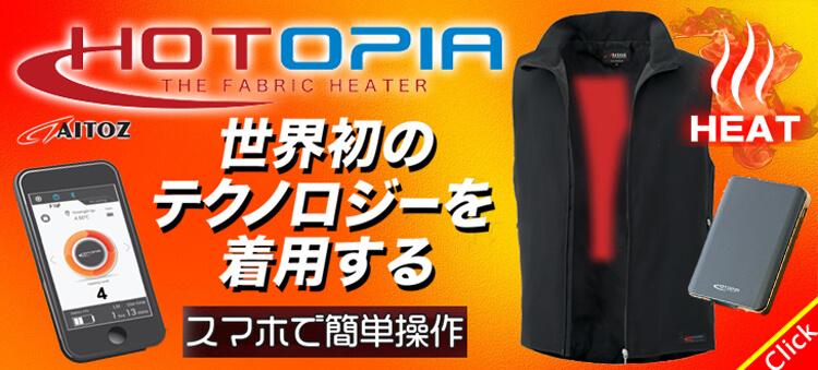 アイトス ホットピア 電熱