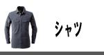 アイズフロンティア 長袖シャツ