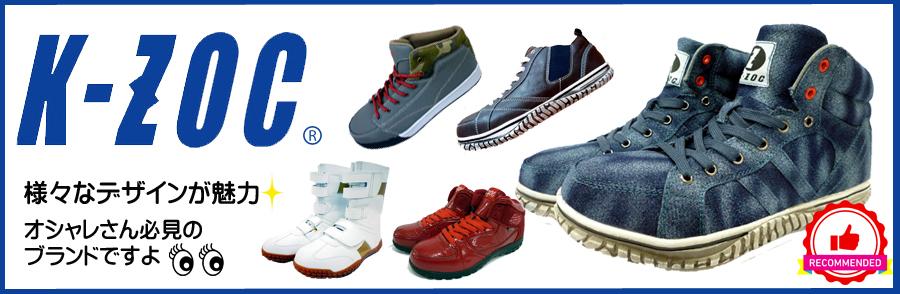 安全靴 ケーゾック