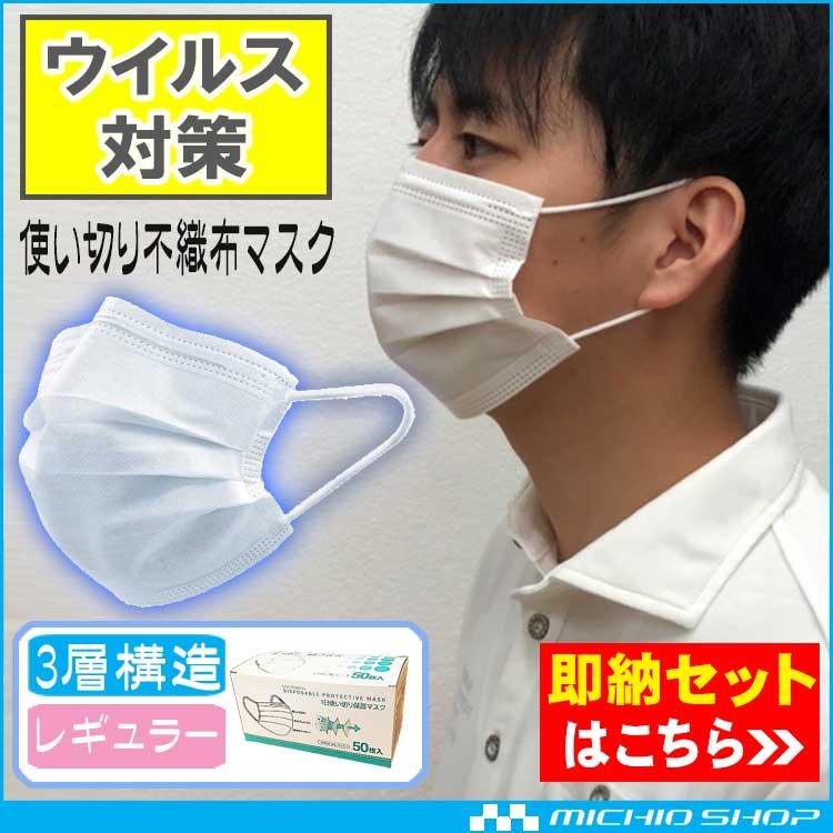 [ウイルス対策・即納]マスク50枚入り 不織布 3層構造 使い捨てマスク 大人普通サイズ