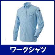 かっこいい作業服 ミズノ mizuno ワークシャツ