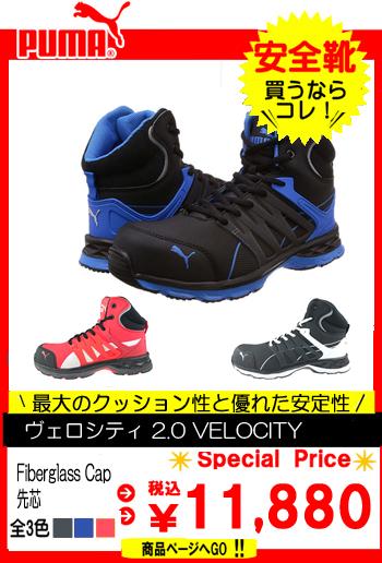 安全靴 プーマ 63341 63343 63342
