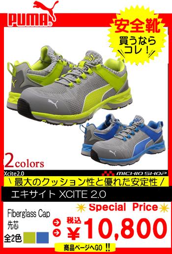 安全靴 プーマ 64227