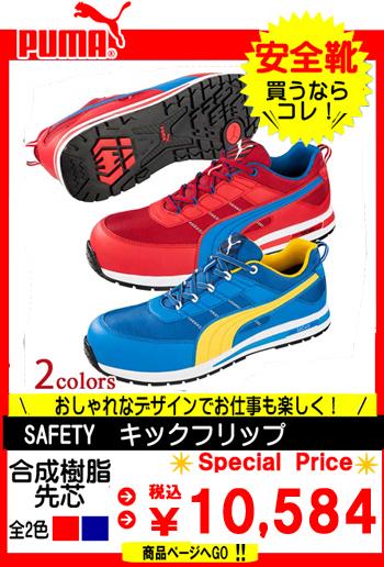 安全靴 プーマ 64320