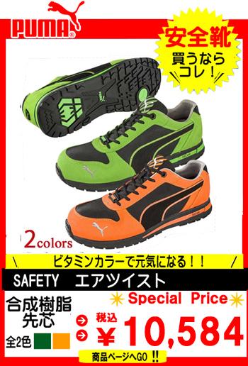 安全靴 プーマ 64322
