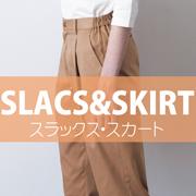 セブンユニフォーム スラックス、スカート