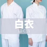 セブンユニフォーム 白衣