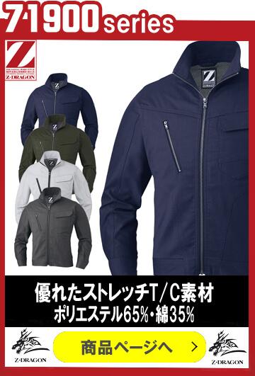 秋冬作業服 ジードラゴン 71900シリーズ