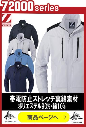 秋冬作業服 ジードラゴン 72000シリーズ